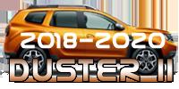 Dacia Duster II 2018-2021